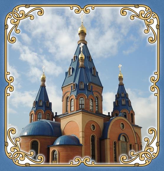 Храм Державной иконы Божией Матери в Чертанове (г. Москва)
